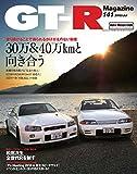 GT-R Magazine 2018年 07月号 (ジーティーアールマガジン)