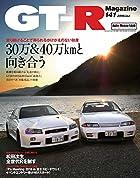 GT-R MAGAZINE(ジーティーアールマガジン) 2018年 07 月号