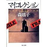 マイコレクション (角川文庫)