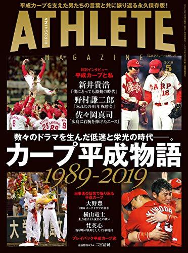 広島アスリートマガジン 2019年5月号