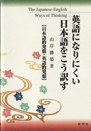 英語になりにくい日本語をこう訳す―日本語的発想・英語的発想の詳細を見る