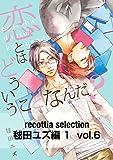 recottia selection 毬田ユズ編1 vol.6<recottia selection 毬田ユズ編1> (B's-LOVEY COMICS)
