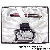 ペリカン ギフト化粧箱入りボトルインク付 万年筆 スーベレーン M400 ボルドー ロジウム装飾14金ペン先 ペン先:F M400 万年筆 ペリカン Pelikan M400
