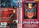 ジャッジ・ドレッド【日本語吹替版】 [VHS]