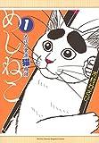 めしねこ / 木村わさび のシリーズ情報を見る