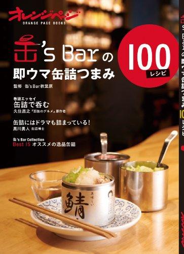 缶's Barの即ウマ缶詰つまみ100レシピ (ORANGE PAGE BOOKS)の詳細を見る