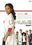 しあわせの処方箋 シーズン1 DVD-BOX[DVD]