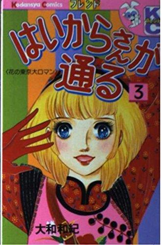 はいからさんが通る―花の東京大ロマン (3) (講談社コミックスフレンド (678巻))