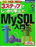3ステップでしっかり学ぶ MySQL入門 (今すぐ使えるかんたんプラス)