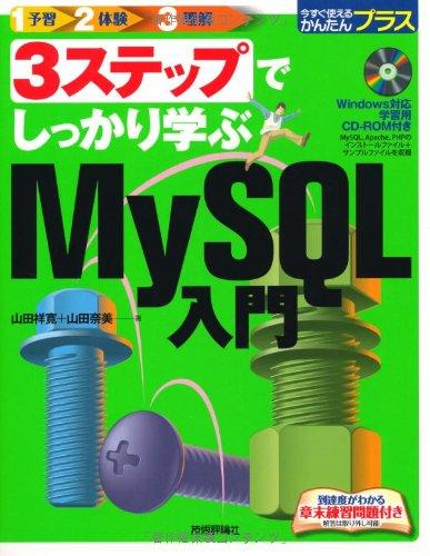 3ステップでしっかり学ぶ MySQL入門 (今すぐ使えるかんたんプラス)の詳細を見る