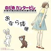 おなら体操(DVD付)