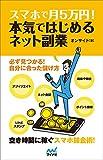 マイナビ出版 オンサイト スマホで月5万円! 本気ではじめるネット副業の画像
