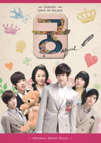『ミュージカル宮』日本公演 オリジナル・サウンドトラック