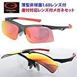 (グレッタ)薄型非球面レンズ付 グレッタ AK8021 全5色 跳上式(ハネアゲ、ハネ上げ) FLIP UP(フリップアップ)偏光サングラス レンズ付メガネセット(度付き)