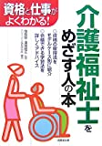 介護福祉士をめざす人の本 (商品イメージ)