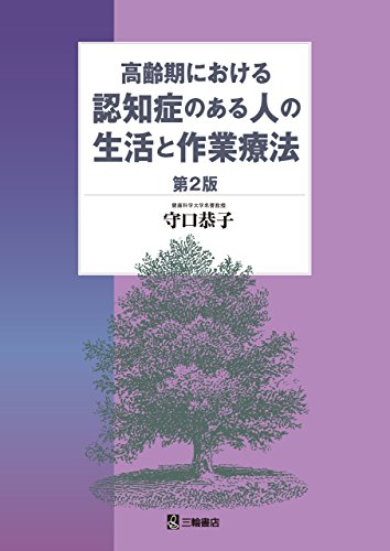 高齢期における認知症のある人の生活と作業療法 第2版
