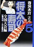 将太の寿司 全国大会編(5) (講談社漫画文庫)