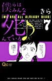僕らはみんな死んでいる♪ 7 (クイーンズコミックス)