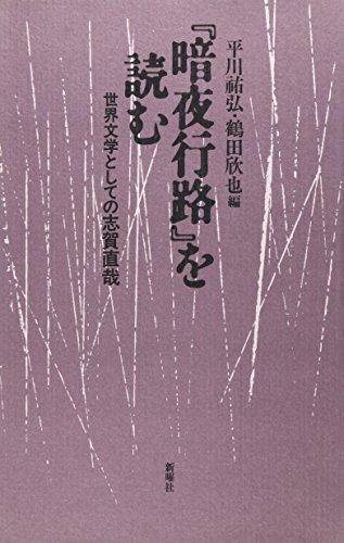 『暗夜行路』を読む—世界文学としての志賀直哉