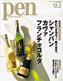 Pen (ペン) 2012年 11/1号 [雑誌]