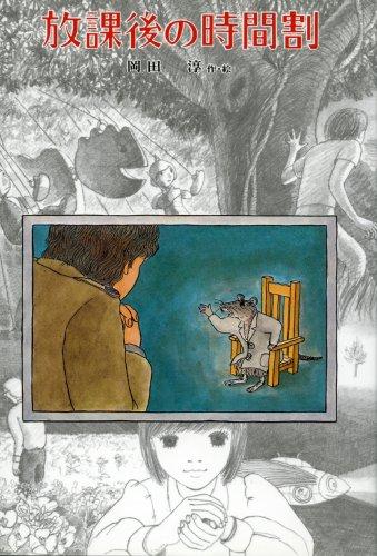 放課後の時間割 (子どもの文学傑作選)の詳細を見る