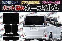 カット済みカーフィルム トヨタ セルシオ F2# リアセット ダークスモーク