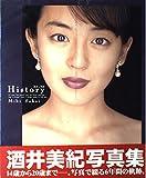History—'93‾'98 酒井美紀写真集