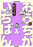 おうちがいちばん 4巻(バンブーコミックス) (バンブー・コミックス)