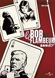 賭博師ボブ[DVD]