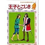 王子とこじき (子どものための世界名作文学 6)