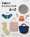 手編みのかんたんこもの AtoZ (レディブティックシリーズno.4592) 画像
