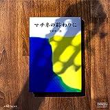 【Amazon.co.jp限定】マチネの終わりに and more(オリジナルブックカバー付) 画像