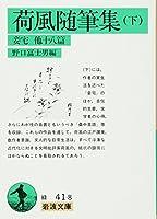 荷風随筆集 下 (岩波文庫 緑 41-8)