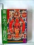 第二回チベット旅行記 (1981年) (講談社学術文庫)
