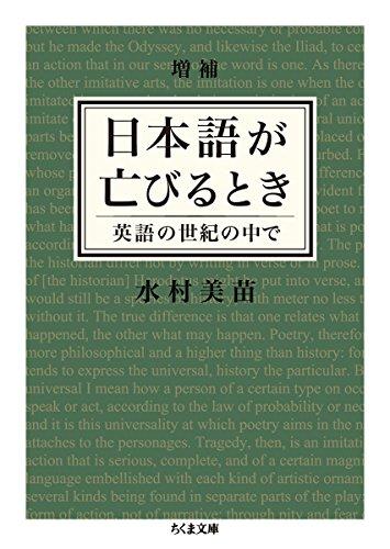 増補 日本語が亡びるとき: 英語の世紀の中で (ちくま文庫)の詳細を見る