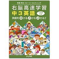 七田式(しちだ)英語教材 右脳高速学習 中3英語 CD