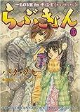 らぶきょん~LOVE in 景福宮 (17) (ウンポコ・コミックス)