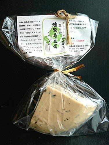 燻製 島豆腐 ハーブ 80g×14個 美ら燻 沖縄伝統の島豆腐に天然ハーブを加えて燻製 さっぱりとした味わいとチーズのような濃厚さ ワインやお酒のおつまみに 豆腐サラダに お土産にも最適な逸品