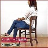 【カントリー家具/パイン家具】ビストロ シンプルチェア (椅子/木製) クラシック・ブラウン色 | アンティーク調のカフェ・レストラン家具