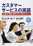カスタマーサービスの英語――お客様の苦情・要求にはこう対応したい!