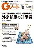 Gノート 2019年10月号 Vol.6 No.7 チーム適々斎塾!ベテラン達が教える外来診療の知恵袋