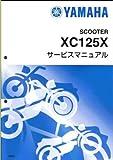 ヤマハ(YAMAHA) シグナスX/XC125X(5UA/28S) サービスマニュアル/整備書(基本版+追補版) QQSCLT0005UA/01028S