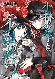 小林少年と不逞の怪人(3) (ヤングマガジンコミックス)