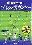 DVD付 攻撃サッカー プレス&カウンター 画像