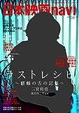 日本映画navi vol72