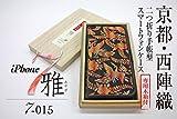 アイフォン7ケース手帳型 雅 7-015 西陣織 正絹 ギフト最適