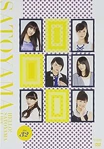 ハロー!SATOYAMAライフ Vol.32 [DVD]