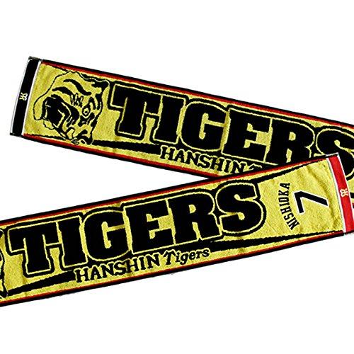 阪神タイガース 応援マフラータオル 西岡剛 背番号7 イエロー HANSHIN Tigers