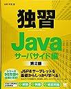 独習Javaサーバサイド編 第2版