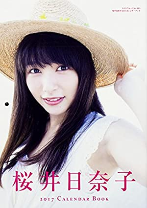 桜井日奈子 2017 カレンダーブック (カドカワムック)